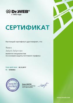 (DWCERT-070-4) Основы защиты почтового трафика (Мамаев) 02.12.2017
