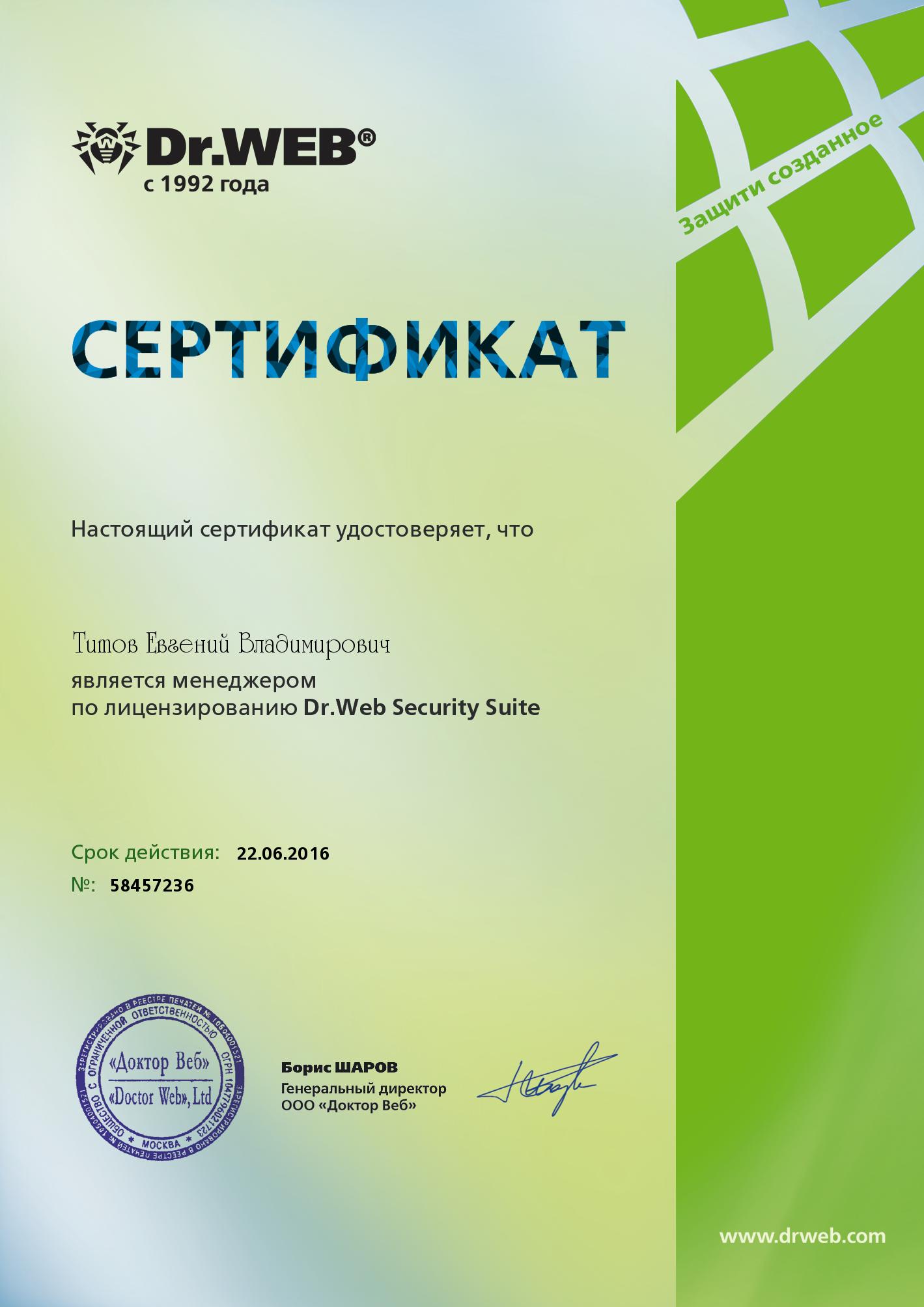 (DWCERT-020-1) Сертифицированный менеджер по лицензированию Dr.Web Security Suite 22.06.2016