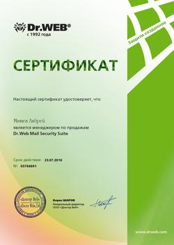 (DWCERT-010-2) Менеджер по продажам Dr.Web Mail Security Suite (Мамаев) 23.07.2016