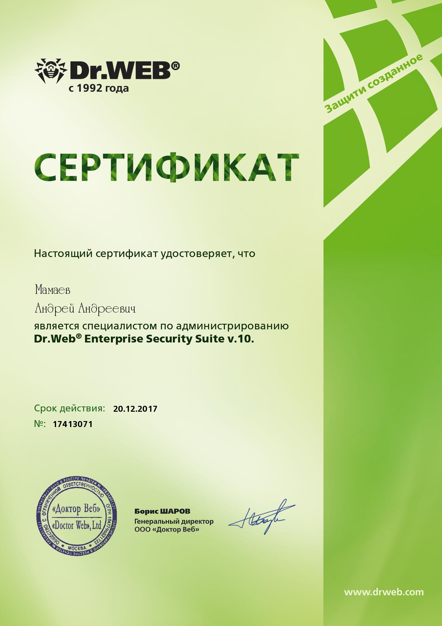 (DWCERT-002) Специалист по администрированию Dr.Web ESS v.10 (Мамаев) 20.12.2017