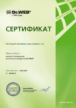 (DWCERT-020-2) Сертифицированный менеджер по лицензированию Dr.Web Retail Security Suite (Мамаев) 10