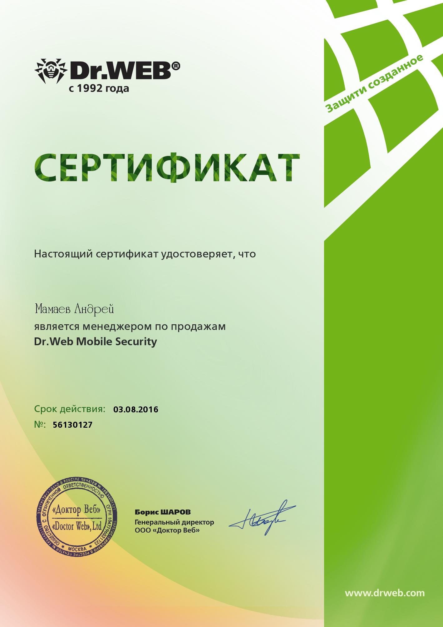 (DWCERT-010-7) менеджер по продажам Dr.Web Mobile Security (Мамаев) 03.08.2016