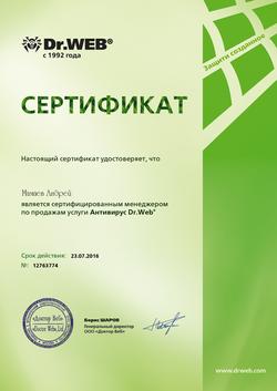 (DWCERT-010-3) Сертифицированный менеджер по продажам услуги Антивирус Dr.Web (Мамаев) 23.07.2016