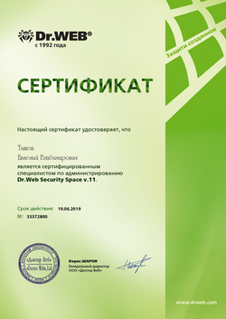 Специалист по администрированию Dr.Web Security Space v.11(Титов 19.06.19)