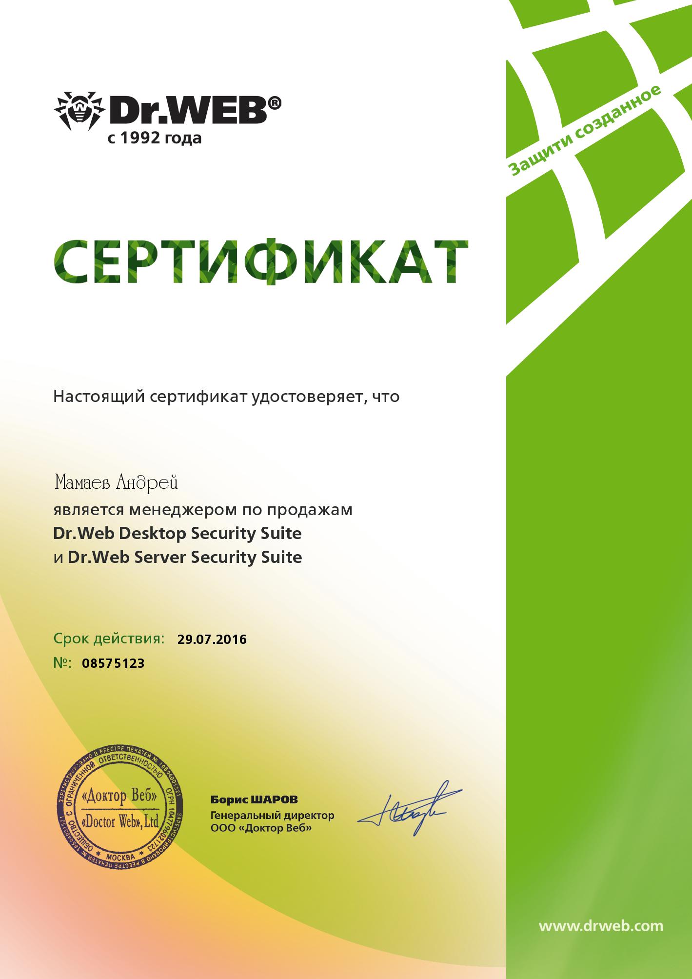 (DWCERT-010-5) Сертифицированный менеджер по продажам продуктов Dr.Web для защиты рабочих станций и
