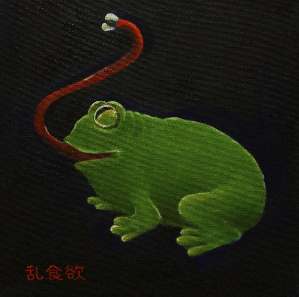 Gluttony Froggie 乱食欲