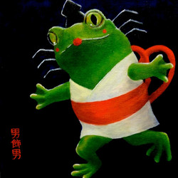 Kabuki Froggy 男飾男