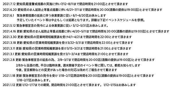 営業時間 7.12
