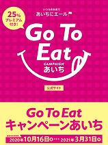 Go To Eat キャンペーンあいち