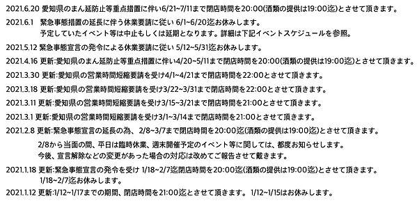 HP 営業のお知らせ 2021.6.20