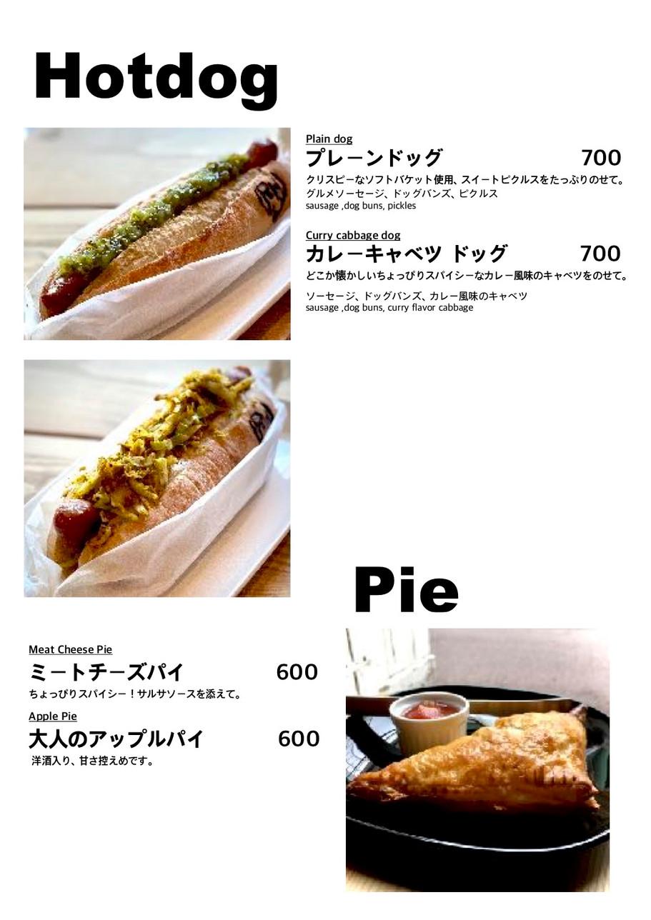 Hotdog Pie