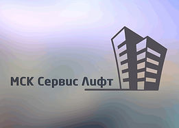 логотип мсксервислифт.JPEG