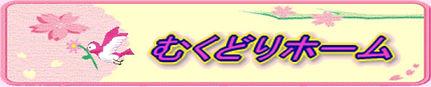 mukudori_logo.jpg