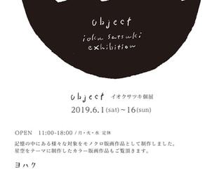 展示のお知らせ6/1~