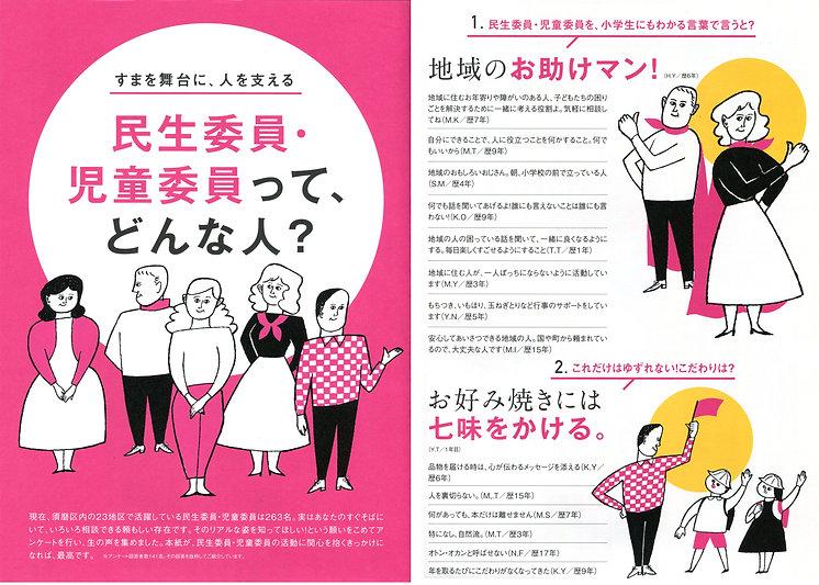 民生委員.jpg