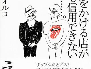 【お仕事】「ジャズをかける店がどうも信用できないのだが……。」装画