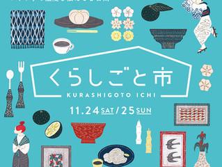 『くらしごと市in徳島』に参加いたします