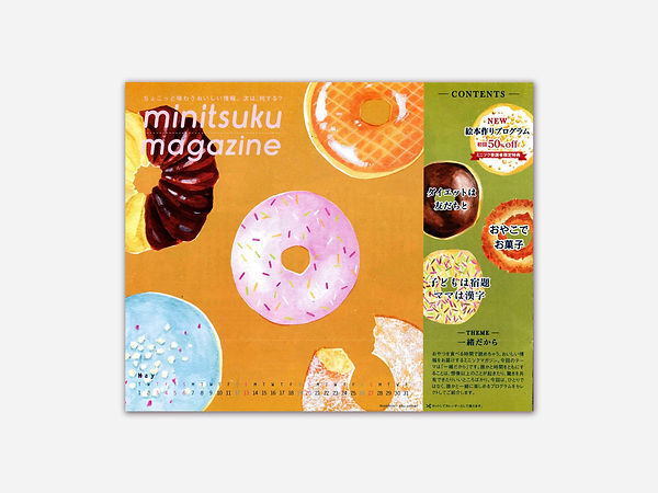 minitsuku2018-19.jpg