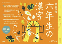 6年生の漢字