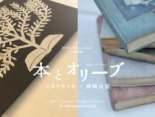 BOOKブックこんにちわ!「本とオリーブ」