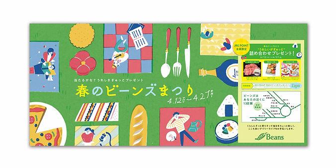 beans-haru2.jpg