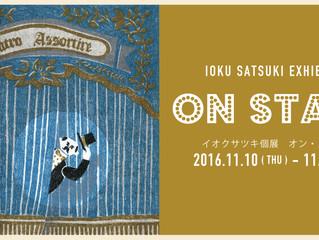 個展「ON STAGE」11月10日〜
