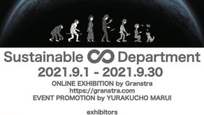 サステナブルに特化した合同展示会「サステナブルデパートメント」が誕生!オンラインとオフラインの融合した新たなプロモーションが開催されます!