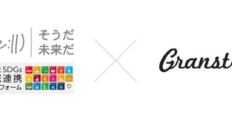 国内最大のオンライン展示会サービスGranstraと提携いたします!