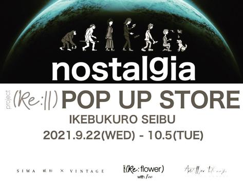 サステナブルを体感できる循環型ショップ「Project(Re:II) POP UP STORE」が西武池袋本店に期間限定オープン!