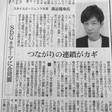 繊研新聞へProject(Re:II)の取り組みが掲載されました!