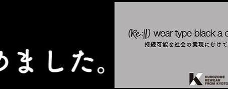 黒染事業「K」の販売代理店を開始!