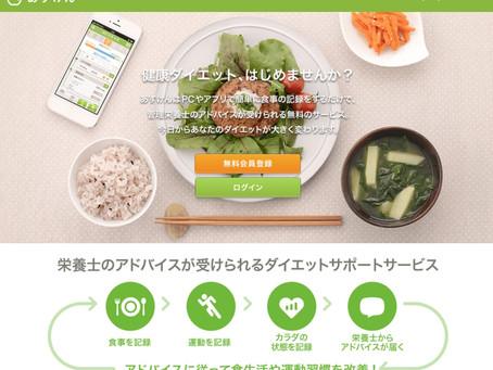 健康的なダイエットを目指して。新しく見つけたアプリをダウンロードしました。