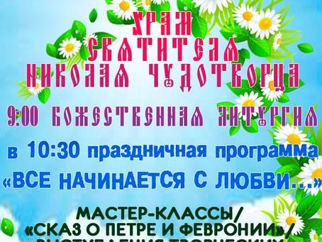 8 июля - день Петра и Февронии.Анонс праздника.