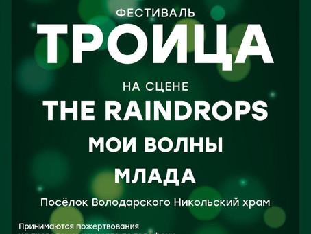 "Фестиваль ""Троица"""