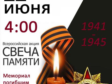 """Объявление: 22 июня в 4:00 - Всероссийская акция """"Свеча памяти"""""""
