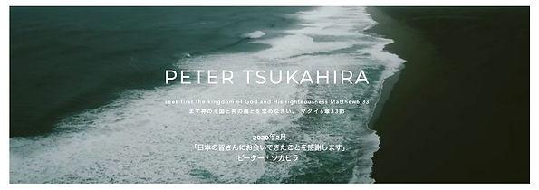PT - JAPAN website home page.jpg