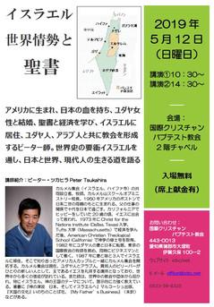Japan ICBC Conference - Tokyo.jpg