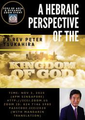 A Hebraic Perspecitve of the Kingdom of God