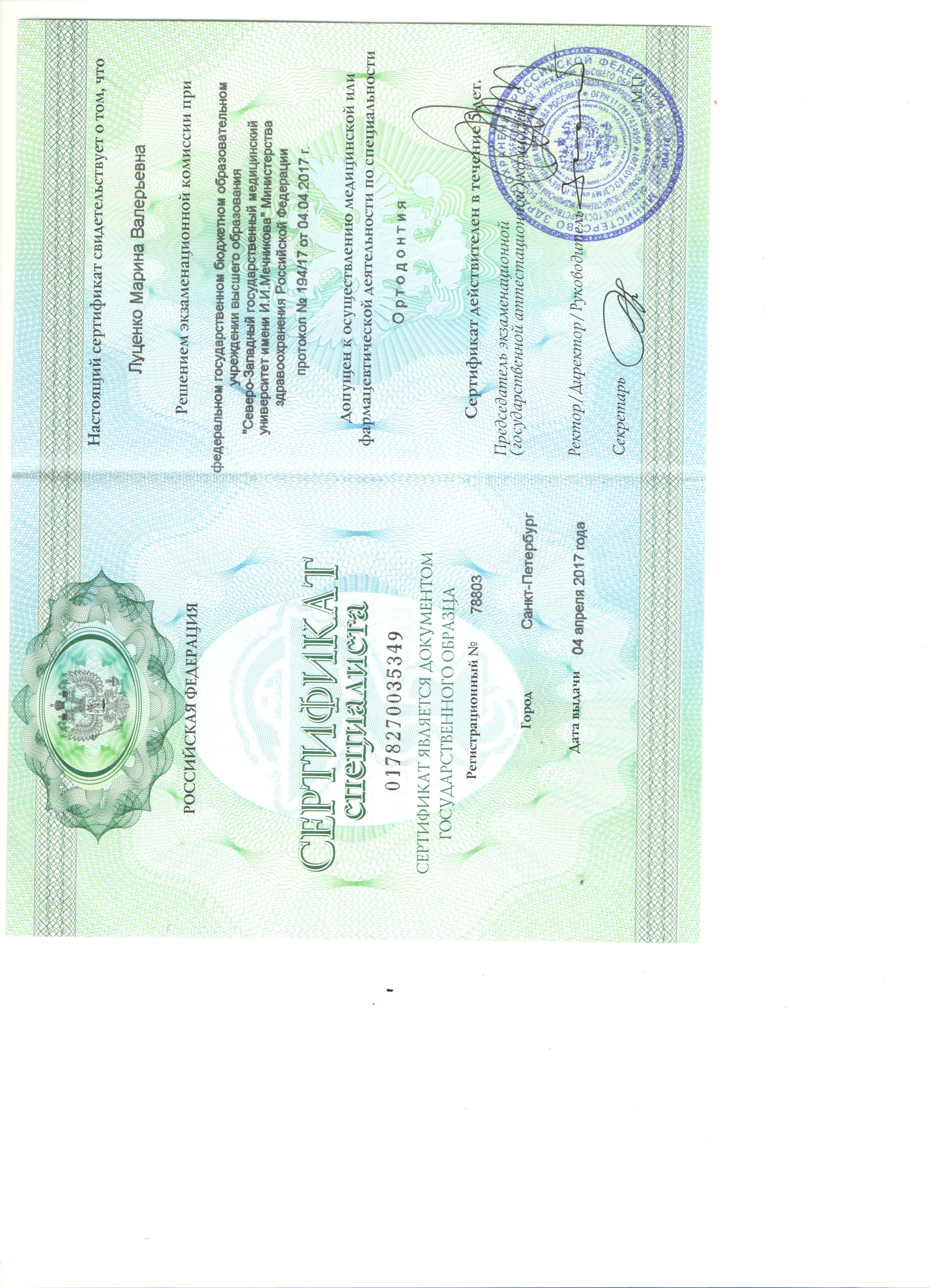 сертиф ортодонтия