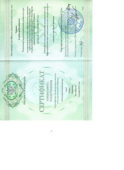 Гришко сертификат