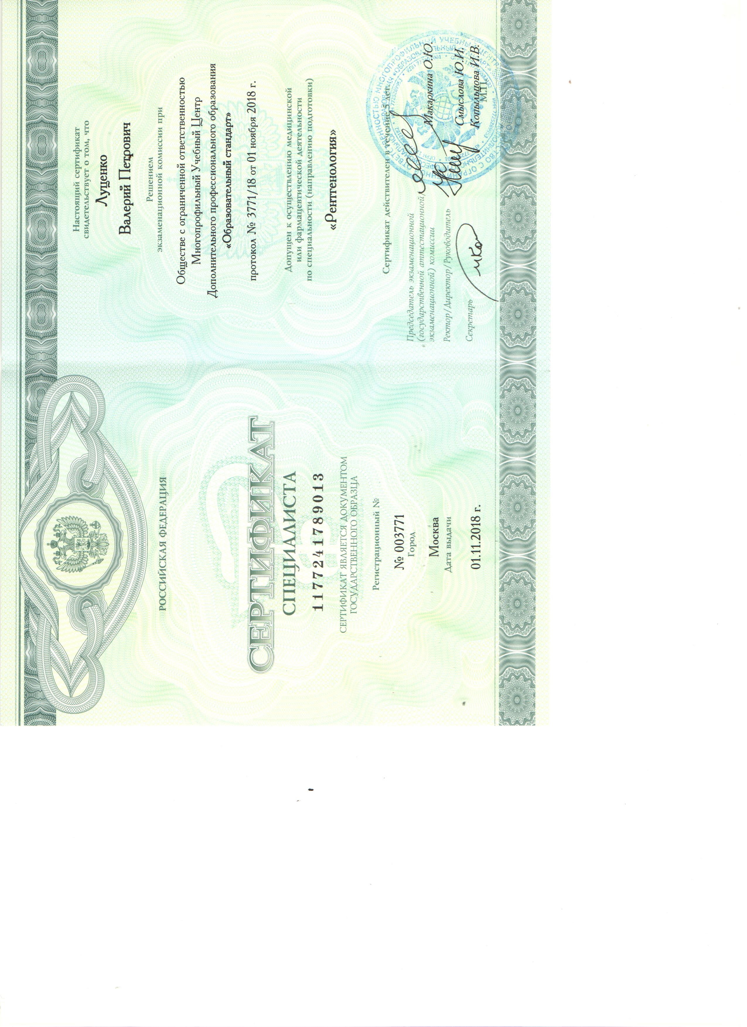 сертификат рентген В П