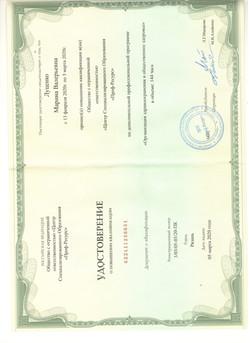 удостоверение организация М В
