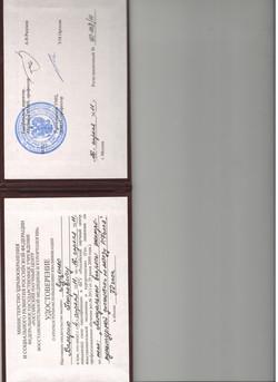 удостоверение по Фолю