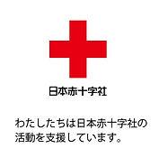 赤十字活動支援マーク(定型7番).jpg