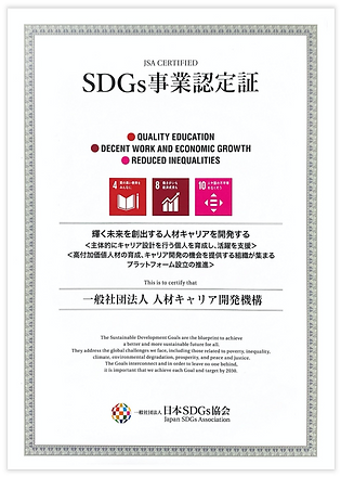 SDGs4.png