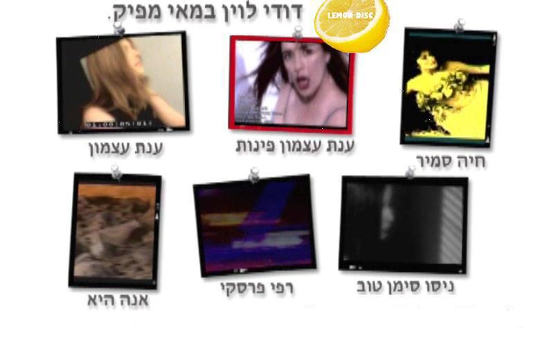 דודי לוין קליפים מוזיקה בחיפה
