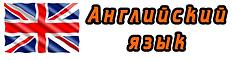 Клуб «Алфавит» - это английский язык в Королеве, Валентиновке, Загорянке
