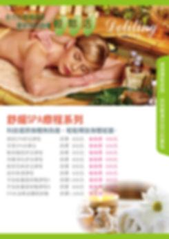 舒緩SPA療程系列-01.jpg
