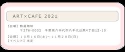ART×CAFE2021