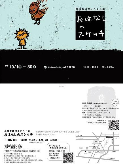 takahashi kaori.jpg